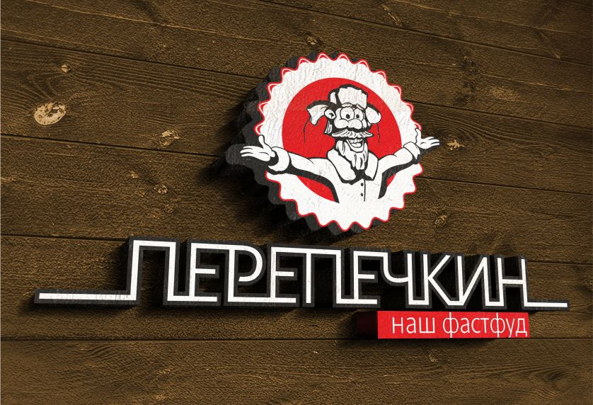 ФАСТФУД «ПЕРЕПЕЧКИН»