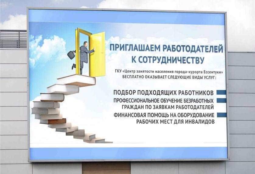 БИЛБОРД КАДРОВОГО АГЕНТСТВА