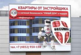 БИЛБОРД КВАРТИР  ОТ ЗАСТРОЙЩИКА