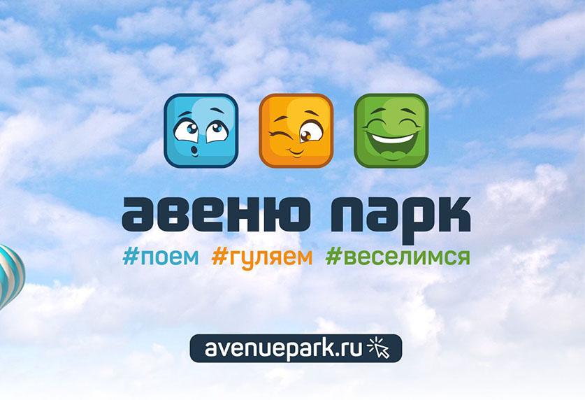 ЛОГОТИП ПАРКА РАЗВЛЕЧЕНИЙ АВЕНЮ