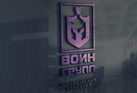 ЛОГОТИП ДЛЯ ЮРИДИЧЕСКОЙ ФИРМЫ ВОИН ГРУПП