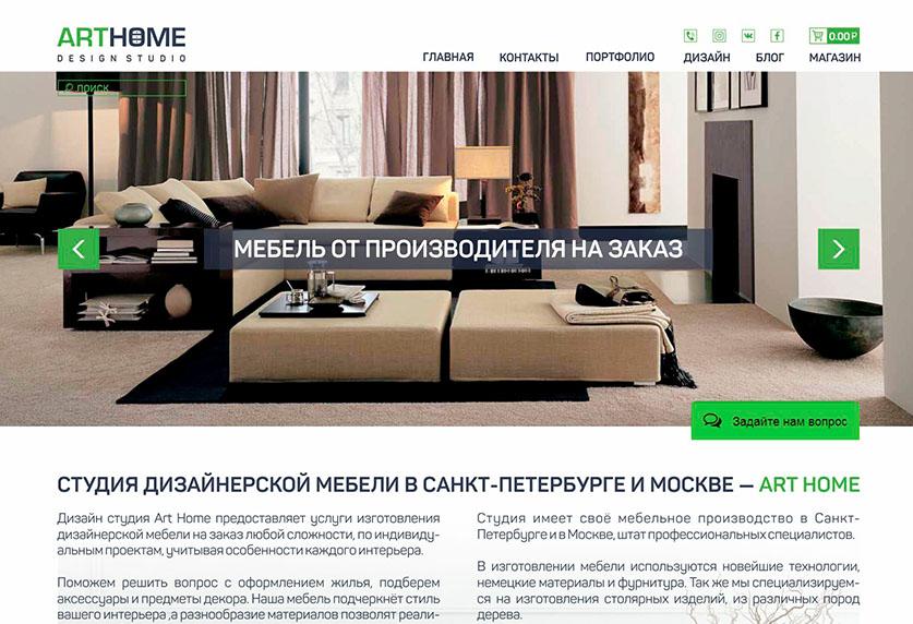 ДИЗАЙН САЙТА ART HOME МЕБЕЛЬ НА ЗАКАЗ