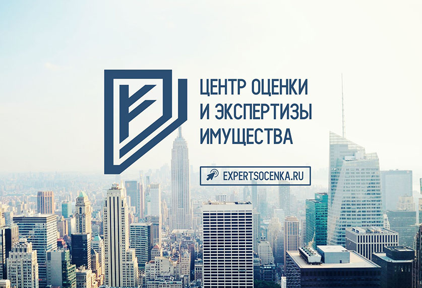 РАЗРАБОТКА ЛОГОТИПА ЦЕНТРА ОЦЕНКИ ИМУЩЕСТВА